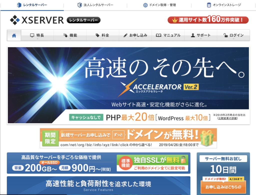 レンタルサーバー 管理画面