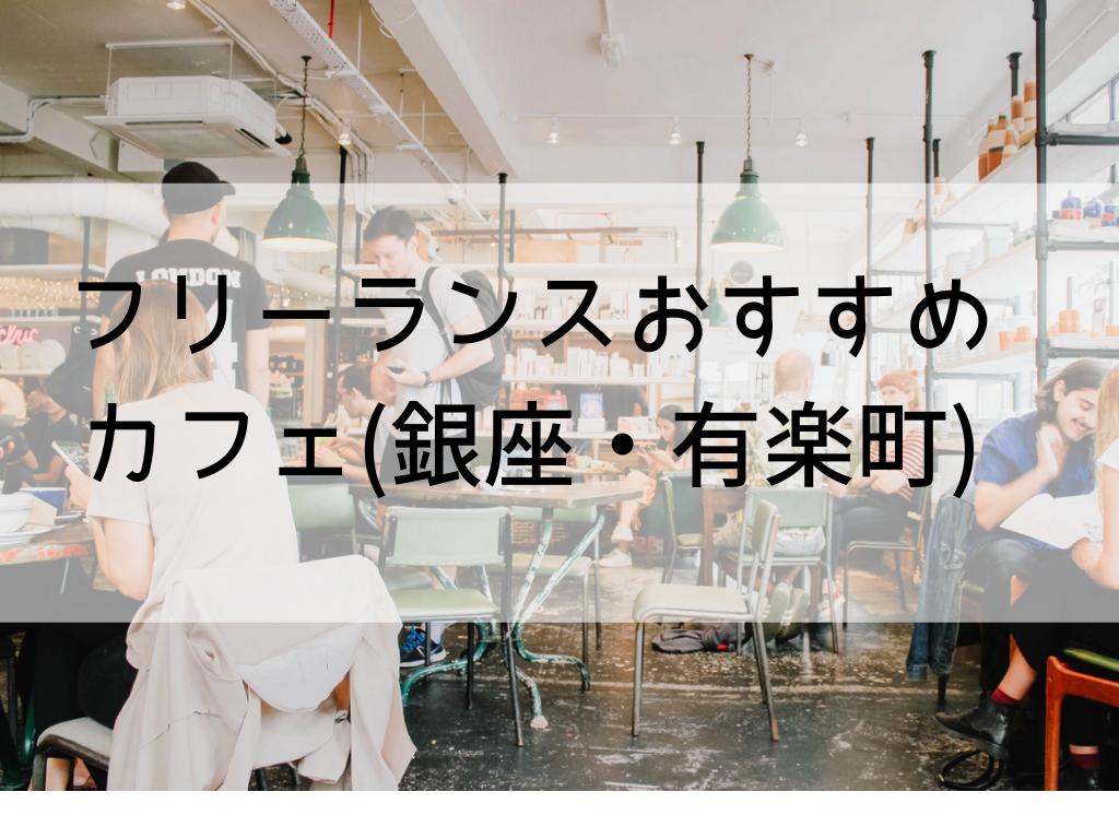 フリーランスが仕事ができるカフェ ①銀座・有楽町方面