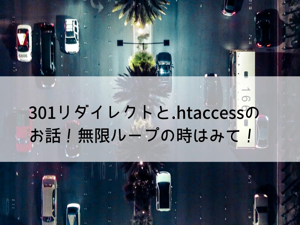 Wodpressの常時SSL化の設定と301リダイレクトの設定(.htaccess)