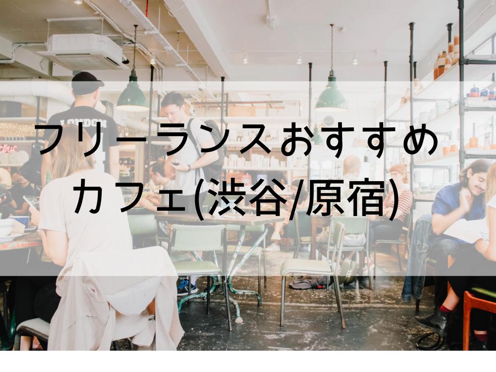 フリーランスおすすめカフェ②【渋谷・原宿】