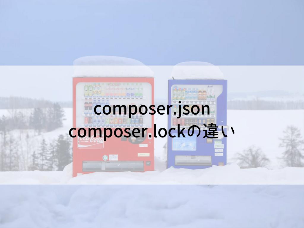 composer.json、composer.lockの違いって、なんなん?という人に向けた説明