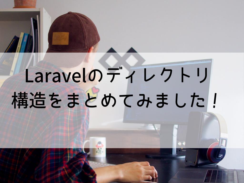 Laravelディレクトリ構造を全てまとめてみました!(Laravel初学者必見!)