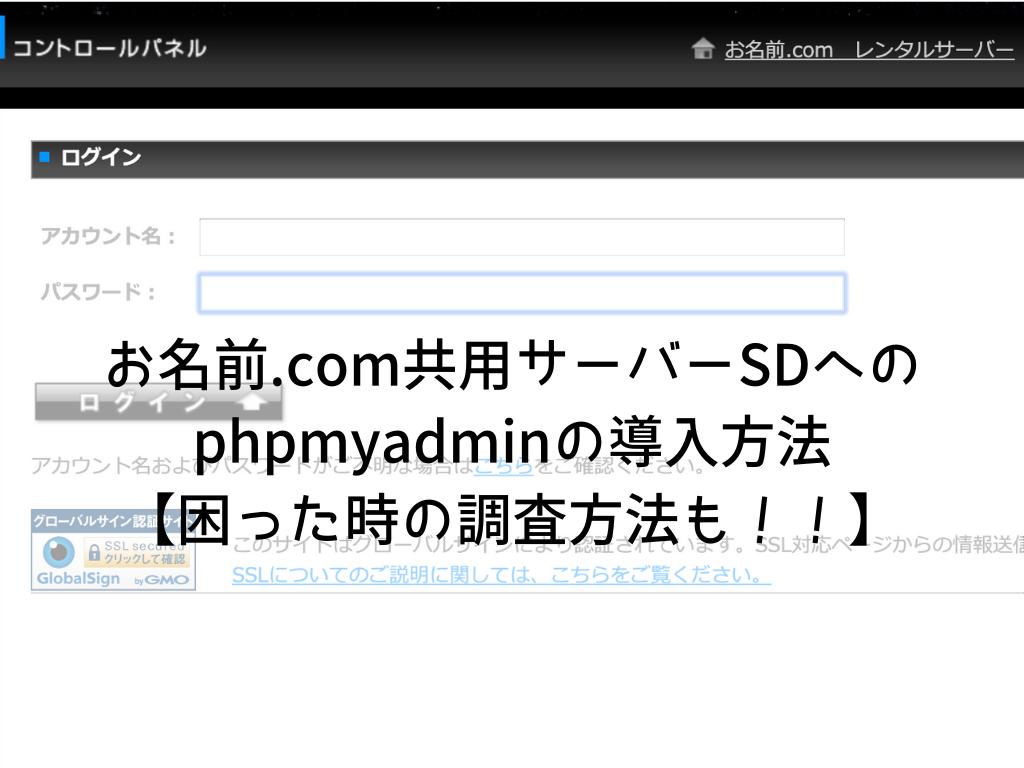 お名前.com共用サーバーSDへのphpmyadminの導入方法【困った時の調査方法も!!】